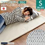 2段ベッド用 マットレス 【シングル シルバーグレー】 厚さ3cm 体圧分散 衛生 通気性 日本製 『ファインエア 二段ベッド用 350』