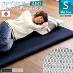 2段ベッド用 マットレス 【シングル シルバーグレー】 厚さ5cm 体圧分散 衛生 通気性 日本製 『ファインエア 二段ベッド用 450』