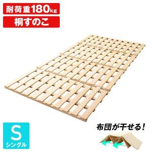 【耐荷重180kg】 折りたたみ式 すのこベッド シングルサイズ 桐製 4つ折り 布団対応