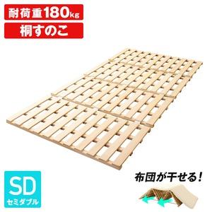 【耐荷重180kg】 折りたたみ式 すのこベッド セミダブルサイズ (フレームのみ) 桐製 4つ折り 布団対応