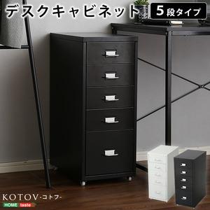 デスクキャビネット(5段タイプ)キャスター付き、引出収納【kotov-コトフ-】 ブラック