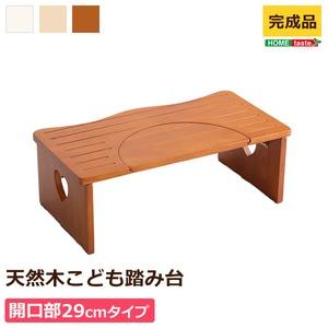 ナチュラルなトイレ子ども踏み台(29cm、木製)角を丸くしているのでお子様やキッズも安心して使えます salita-サリタ- ブラウン