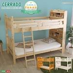 耐震仕様 宮付き 照明付き すのこ2段ベッド (フレームのみ) ライトブラウン 『CERRADO-セラード-』 ベッドフレーム