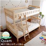 パイン材使用 2段ベッド シングル・セミダブル2段ベッド (フレームのみ) ナチュラル 『Quam-クアム-』 ベッドフレーム