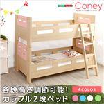 分割式 高さ調節可 2段ベッド すのこベッド (フレームのみ) グリーン 木製 『Coney』 ベッドフレーム