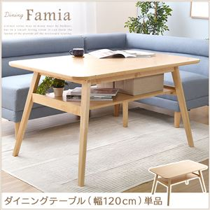 ダイニングテーブル/食卓机 単品 【ナチュラル】 幅120cm 木製 『Famia-ファミア-』