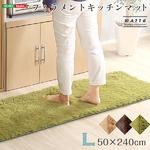 フィラメント・キッチンマットLサイズ(50×240cm)洗えるラグマット、オールシーズン対応【Watte-ヴァッテ-】 ブラウン
