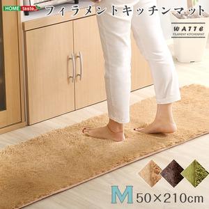 フィラメント・キッチンマットMサイズ(50×210cm)洗えるラグマット、オールシーズン対応【Watte-ヴァッテ-】 グリーン
