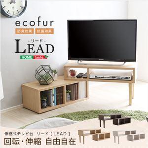 伸縮式テレビ台/テレビボード 【ホワイトオーク】 幅75〜135cm 32型まで対応 コンパクト スリム 『LEAD-リード-』