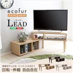 伸縮式テレビ台/テレビボード 【ウォールナット】 幅75〜135cm コンパクト スリム 『LEAD-リード-』
