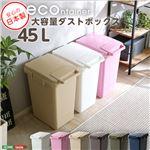 らくらくワンハンド開閉!日本製ダストボックス(大容量45L)ジョイント連結対応【econtainer】 ベージュ