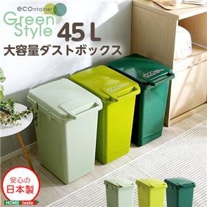 日本製ダストボックス(大容量45L)ジョイント連結対応、ワンハンド開閉【econtainer-GreenStyle-】 グリーン