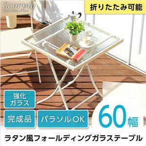 ラタン風フォールディングガラステーブル【SCORPIO-スコルピオ-】(ガラステーブル ガーデニング) ホワイト