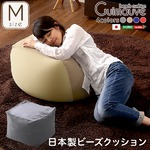 キューブ型ビーズクッション 【Mサイズ/ベージュ】 洗えるカバー 日本製 『Guimauve-ギモーブ-』