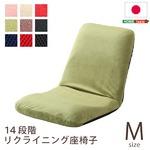 リクライニング座椅子/フロアチェア 【Mサイズ 起毛レッド】 流線形フォルム 日本製 『Leraar-リーラー-』