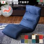 リクライニング座椅子/フロアチェア 【Down type グリーン】 14段階調節ギア 転倒防止機能付き 日本製 『Moln-モルン-』
