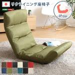 リクライニング座椅子/フロアチェア 【Up type PVCブラック】 14段階調節ギア 転倒防止機能付き 日本製 『Moln-モルン-』