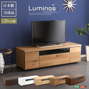 スタイリッシュ テレビ台/テレビボード 【幅120cm ナチュラル】 37型〜52型対応 木製 日本製 『luminos-ルミノス-』 【完成品】