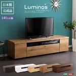 スタイリッシュ テレビ台/テレビボード 【幅140cm ダークブラウン】 木製 日本製 『luminos-ルミノス-』 【完成品】