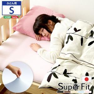 スーパーフィットシーツ フィットタイプ(布団用)シングルサイズ対応 ブラック