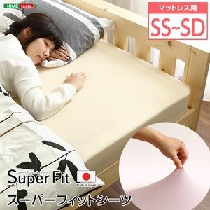 スーパーフィットシーツ ボックスタイプ(ベッド用)MFサイズ ピンク