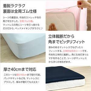 ボックスシーツ/寝具 【ベッド用 MFサイズ/アイボリー】 全周ゴム仕様 着脱簡単 日本製 『スーパーフィットシーツ』