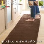 ふわふわシャギー・キッチンマットLサイズ(50×240cm)洗えるオールシーズン対応【Enohte-エノーテ-】 グリーン