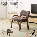 肘掛け高座椅子、6段階のリクライニング機能付き、高さ調節3段階、簡単組み立て 榎-えのき- ブラウン