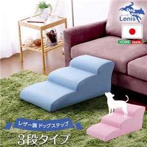 日本製ドッグステップPVCレザー、犬用階段3段タイプ【lonis-レーニス-】 アイボリー
