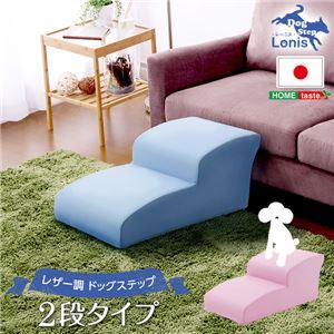 日本製ドッグステップPVCレザー、犬用階段2段タイプ【lonis-レーニス-】 ピンク