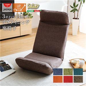 日本製カバーリングリクライニング一人掛け座椅子、リクライニングチェアCalmy - カーミー - (アップスタイル) ネイビー