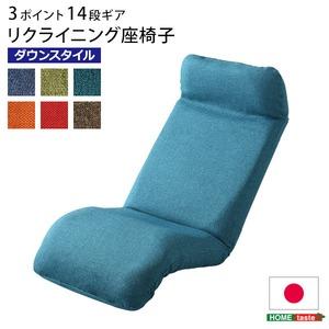 日本製カバーリングリクライニング一人掛け座椅子、リクライニングチェアCalmy - カーミー - (ダウンスタイル) ターコイズブルー