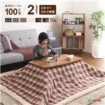 こたつテーブル長方形+布団(7色)2点セット おしゃれなウォールナット使用折りたたみ式 日本製完成品|ZETA-ゼタ- Bセット こたつ布団カラー:ブラウンチェック