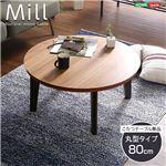 ウォールナットの天然木化粧板こたつテーブル【単品】日本メーカー製|Mill-ミル-(80cm幅・丸型) テーブルカラー:ウォールナット