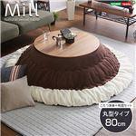 ウォールナットの天然木化粧板こたつテーブル+布団セット(2色)日本メーカー製|Mill-ミル-(80cm幅・丸型)テーブルカラー:ウォールナット/こたつ布団カラー:ベージュ