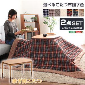 こたつテーブル長方形+布団(7色)2点セット おしゃれなアルダー材使用継ぎ足タイプ 日本製|Colle-コル- Aセット テーブルカラー:ウォールナット 布団カラー:ブルーチェック