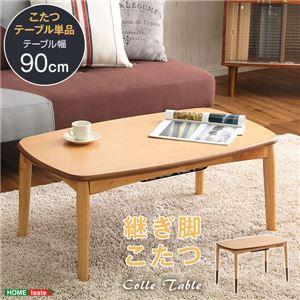 こたつテーブル長方形(単品) おしゃれなアルダー材使用継ぎ足タイプ 日本製|Colle-コル- テーブルカラー:ナチュラル