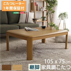 通年使える家具調こたつ 木目調が美しいリビングこたつテーブル 長方形型 105cm 2段階調節の継ぎ脚タイプ 単品【Ofen-オーフェン】 ナチュラル