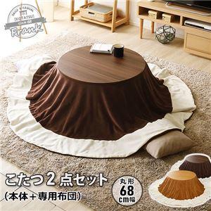 カジュアル丸こたつ布団SET(丸型・68cm) ウォールナット/ベージュ