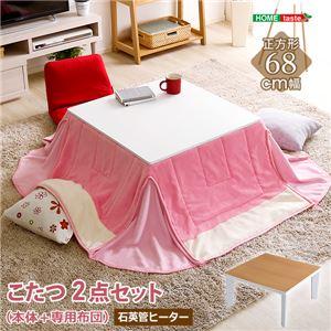 カジュアルホワイトこたつ布団SET(正方形・68cm) ホワイト/ピンク