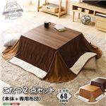 カジュアルこたつ布団SET(正方形・68cm) ウォールナット/ブラウン
