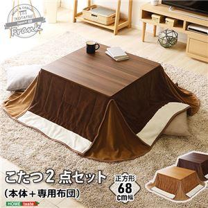 カジュアルこたつ布団SET(正方形・68cm) ナチュラル/ブラウン