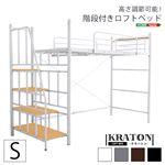 階段付き 宮付き ロフトベッド シングル (フレームのみ) ブラウン 2口コンセント 収納スペース付き 『KRATON クラートン』