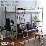 宮付き ロフトベッド シングル (フレームのみ) ブラック コンセント付き 梯子付き スチールパイプ 『PRADO プラード』