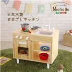 ままごとキッチン 知育玩具 天然木製 【Michelle-ミシェル】 ナチュラル