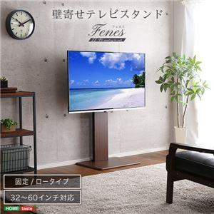 壁寄せテレビスタンド 固定/ロータイプ ブラック