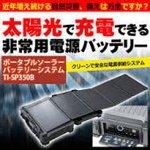 【備えて安心】ポータブルソーラーパワーシステム