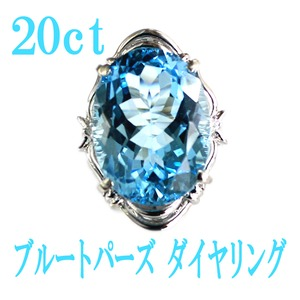 20ct ブルートパーズ ダイヤモンド リング11号 指輪 シルバー 誕生石