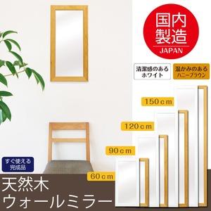 ウォールミラー 幅30cm×高さ90cm 木製 飛散防止加工 壁掛け用ヒモ付き 日本製 ホワイト(白)
