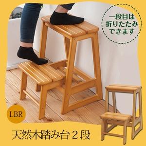 木製踏み台(ステップ/脚立) 【2段】 木製(天然木) 幅38cm 1段目折りたたみ可/滑りにくい溝加工
